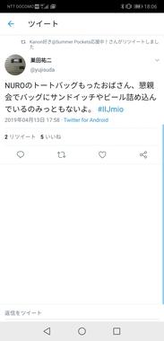 Screenshot_20190413_180619_com.twitter.android.jpg