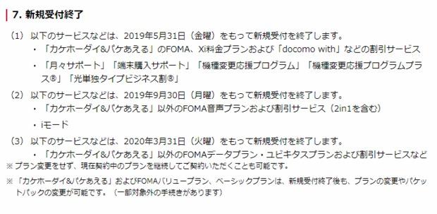 screencapture-nttdocomo-co-jp-info-news_release-2019-04-15_00-html-2019-04-15-20_52_50-2.png