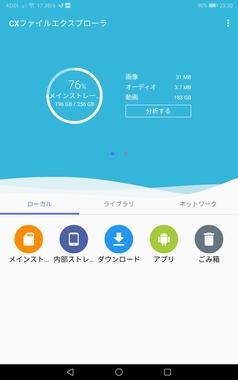 Screenshot_20190611_233047_com.cxinventor.file.explorer.jpg