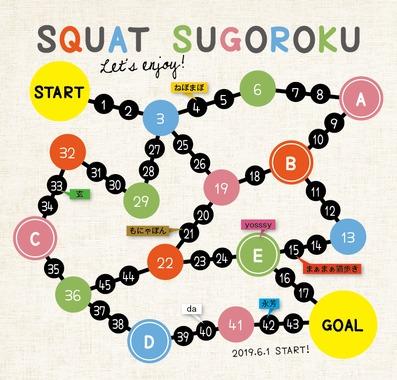 sugoroku201906-18.png