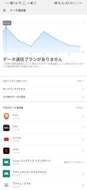 Screenshot_20190623_224808_com.huawei.systemmanager.jpg