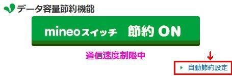 mineo_自動節約設定_mineoMyPage.jpg