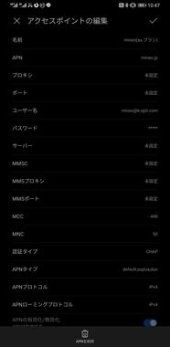 Screenshot_20200126_104746_com.android.settings.jpg