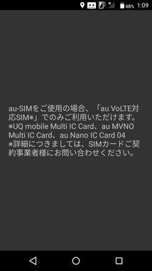 ARROWS_M03_au_非VoLTE_SIM.jpg
