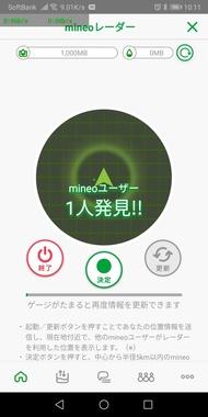 Screenshot_20200220_101144_jp.mineo.app.mineoapp.jpg