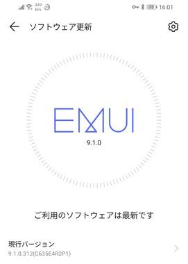 EMUI.png