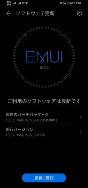 Screenshot_20200325_174030_com.huawei.android.hwouc.jpg