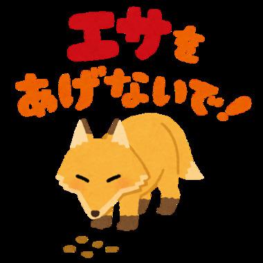 esa_agenaide_kitsune.png