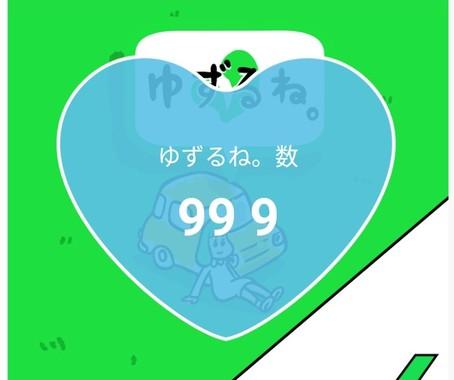 ゆずるね。999.jpg