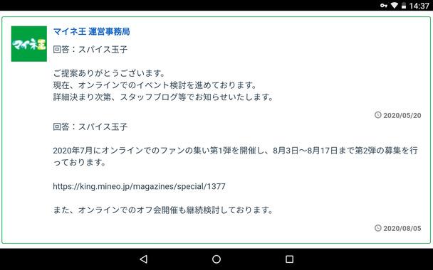Screenshot_20200805-143737.png