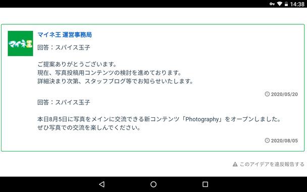 Screenshot_20200805-143813.png