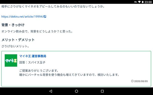 Screenshot_20200805-230042.png