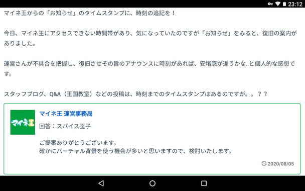 Screenshot_20200805-231218.png