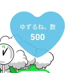 ゆずるね。_500番!.jpg