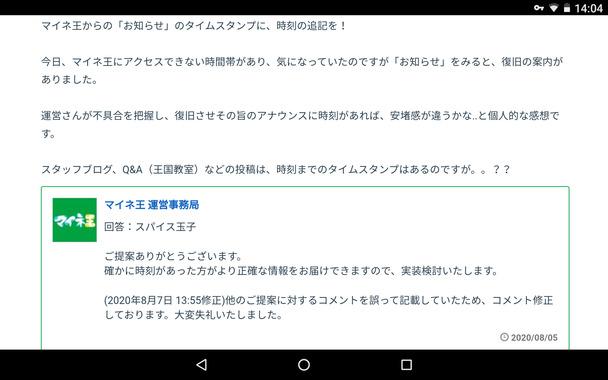 Screenshot_20200807-140448.png