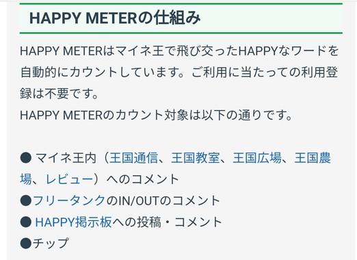 HAPPY_METERの仕組み.jpg