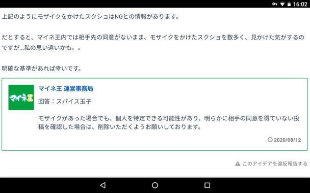 Screenshot_20200812-160245.png