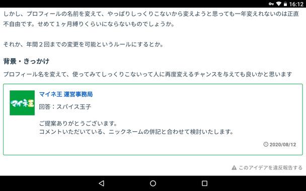 Screenshot_20200812-161259.png