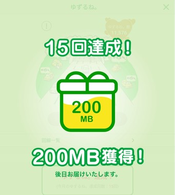 200MBゲット.jpg