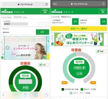 my_mineo_jpのコピー.jpg