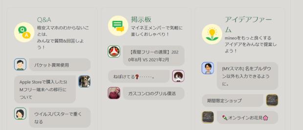 Screenshot_2021-02-22_mineo(マイネオ)コミュニティサイト_-_マイネ王(1).png