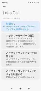 Screenshot_2021-05-08-18-58-51-389_com.miui.powerkeeper.jpg