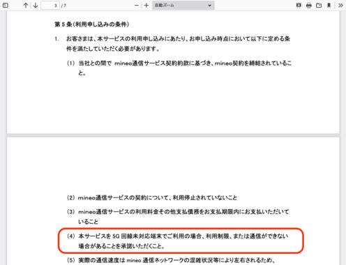 Screenshot_2021-07-23_at_07-32-36_5g_option_pdfのコピー.png