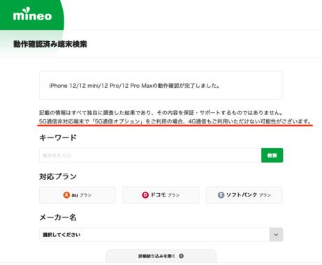 Screenshot_2021-07-23_at_06-13-33_動作確認済み端末検索|端末|格安スマホ・SIM【mineo(マイネオ)】のコピー.png