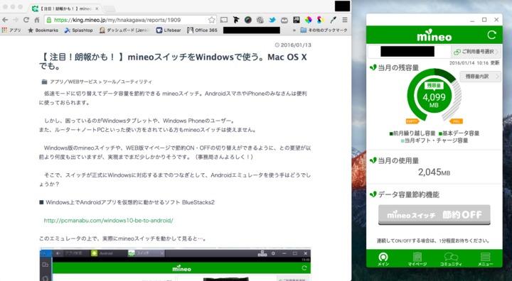 mineoスイッチをPCで使うもう一つの選択肢 - Chrome拡張機能「ARC Welder