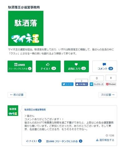 スタッフブログ2.jpg