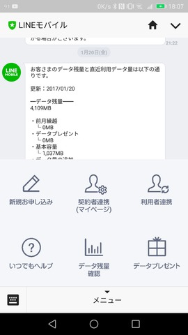 Screenshot_20170127-180745.png