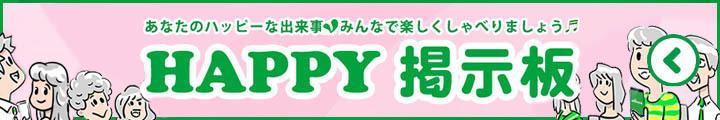 banner_happy.jpg