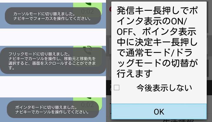 カーソルモード切替.jpg
