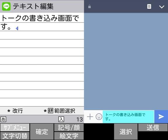 lineトーク書き込み画面.jpg