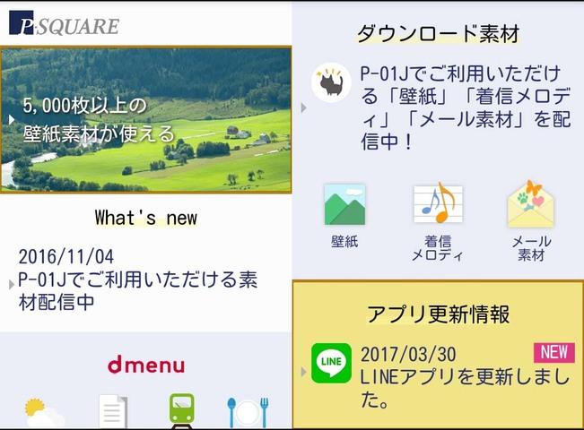 P-SQUARE1.jpg