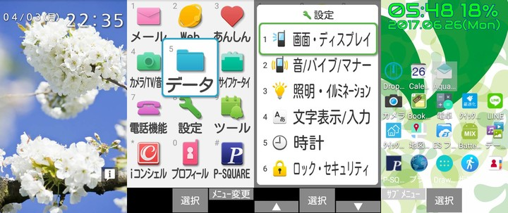 ガラケー待ち受け画面.jpg