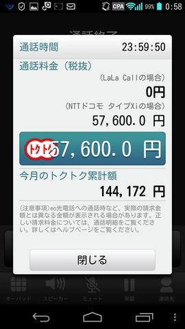 Screenshot_2017-08-12-00-58-19.png