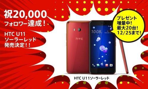 HTC_u11(ソーラーレッド)02.jpg