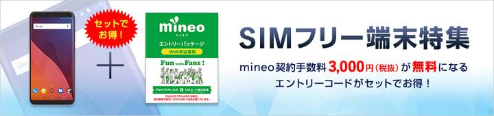 SIMフリー端末特集.jpg