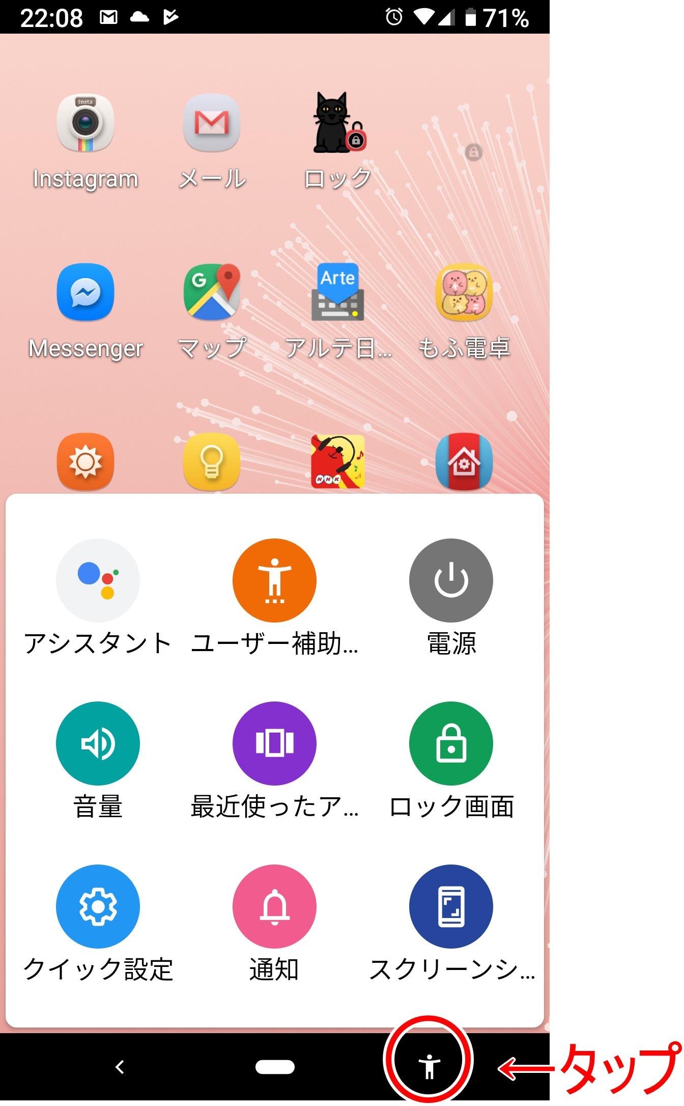 693a75e6d0 Pixel3 Android9 便利な「ユーザー補助機能メニュー」 | eikokageさんの掲示板 | マイネ王