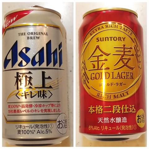 第3のビール.jpg