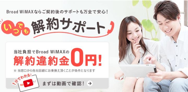 FireShot_Capture_31_-_【公式】Broad_WiMAX_I_工事不要で最短申込当日から使えるWiMAX__-_https___wimax-broad.jp_.png