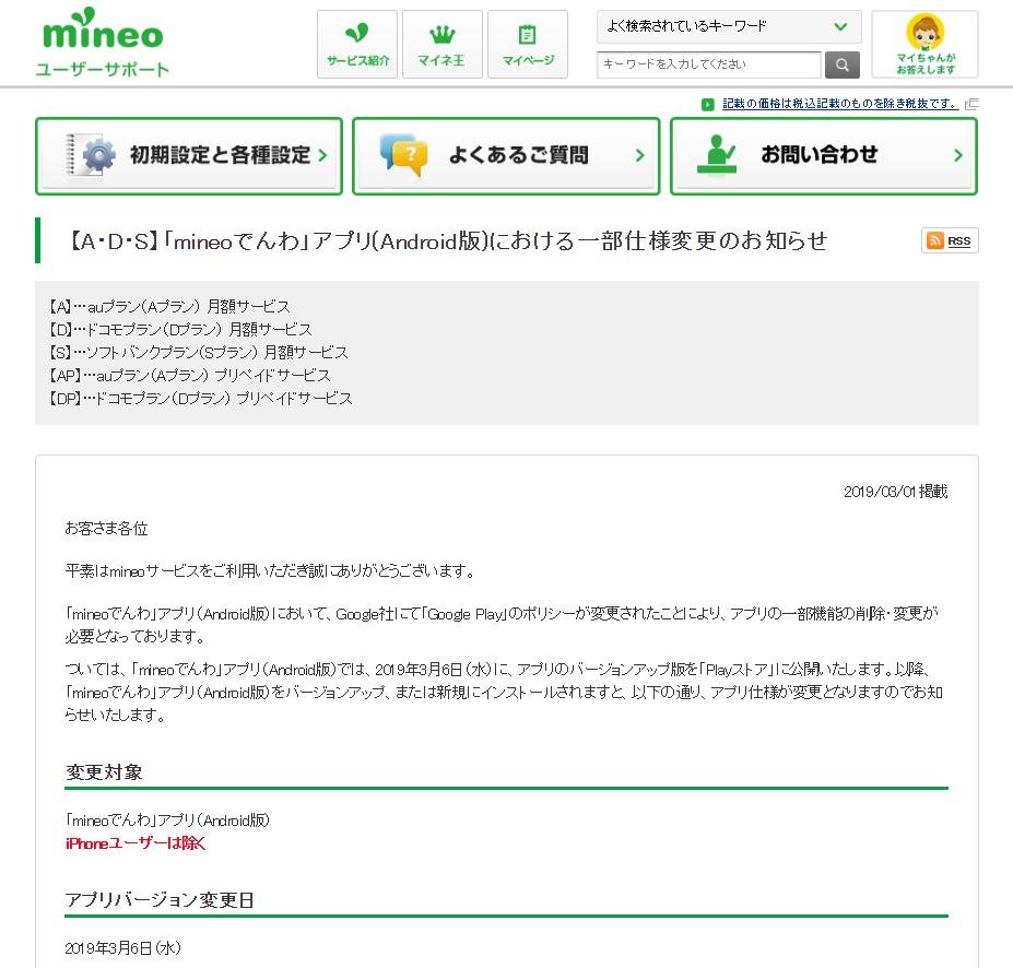 電話 アプリ mineo