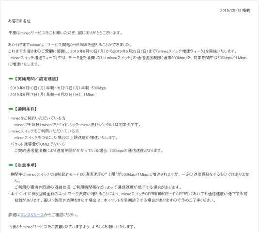Screenshot_2019-05-31_mineoユーザーサポート|お知らせ|詳細.png