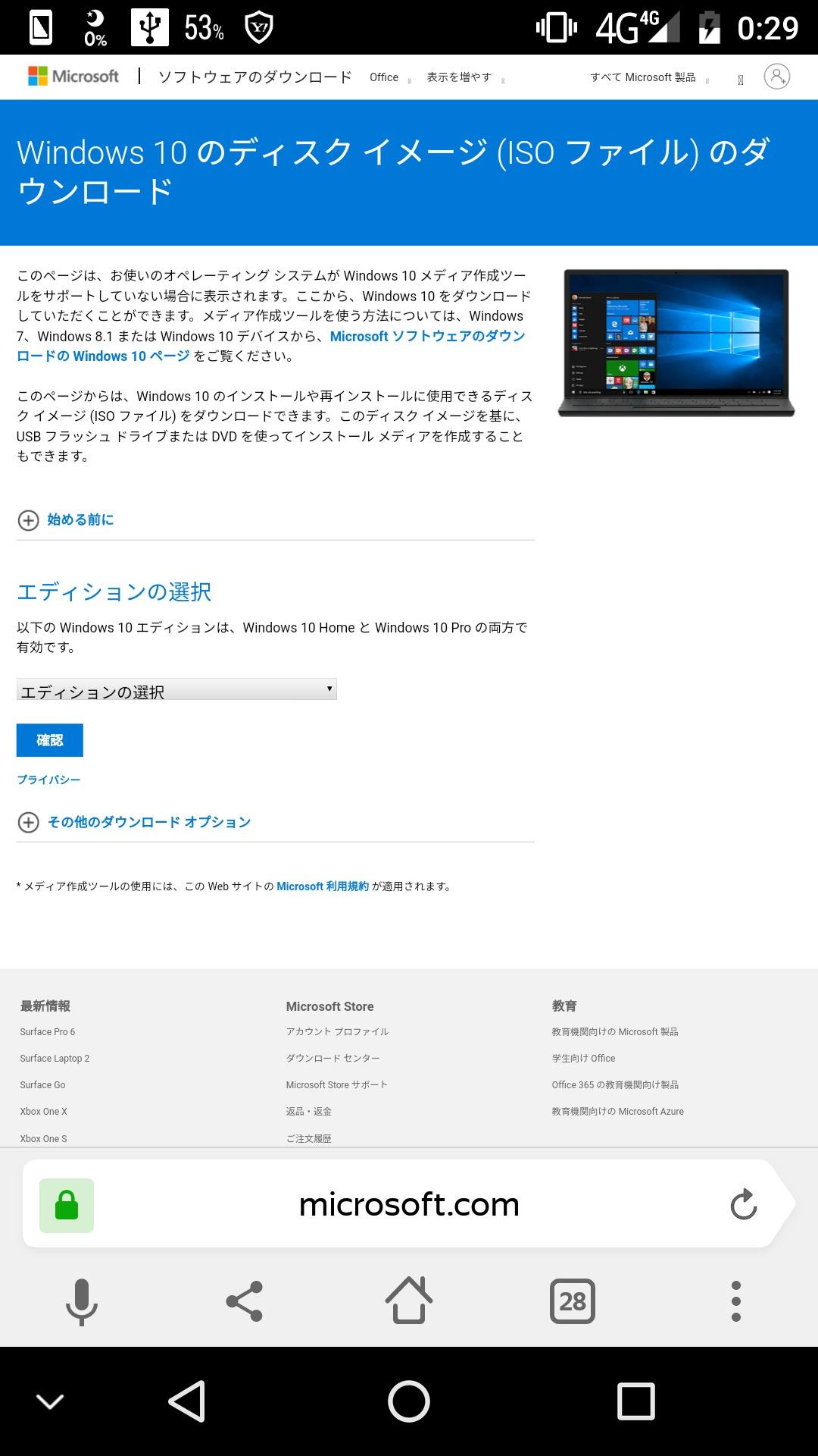 windows7  履歴