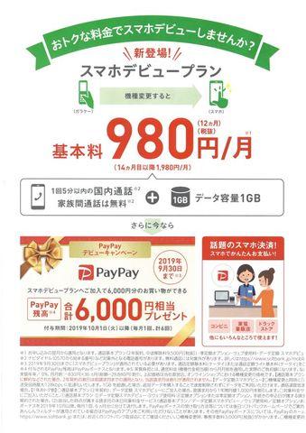 SoftBankダイレクトメール.jpg