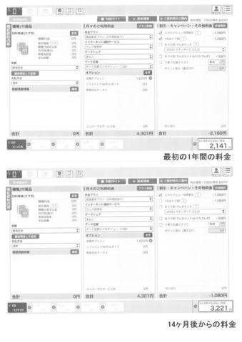 スマホデビュープラン.jpg