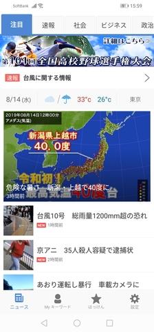 Screenshot_20190814_155955_jp.ne.goo.app.news.jpg