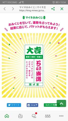 Screenshot_20191009_155447_jp.mineo.app.mineoapp.jpg