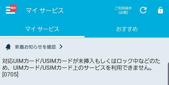 Screenshot_20191021-135610_Osaifu-Keitai_app.jpg